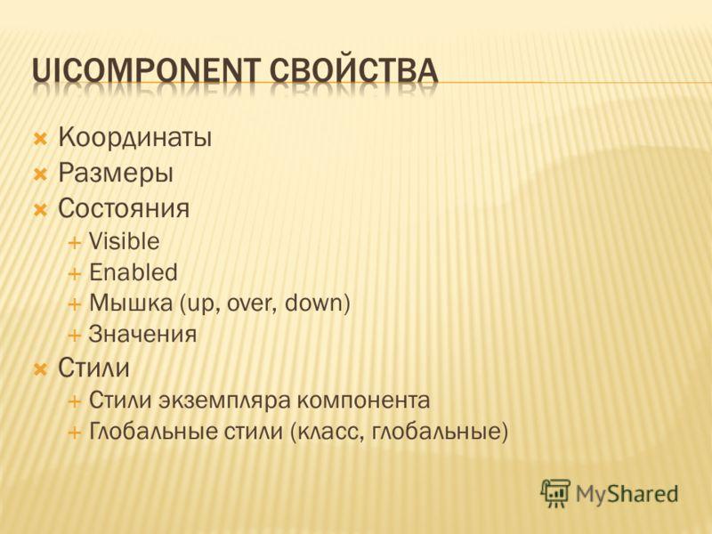 Координаты Размеры Состояния Visible Enabled Мышка (up, over, down) Значения Стили Стили экземпляра компонента Глобальные стили (класс, глобальные)