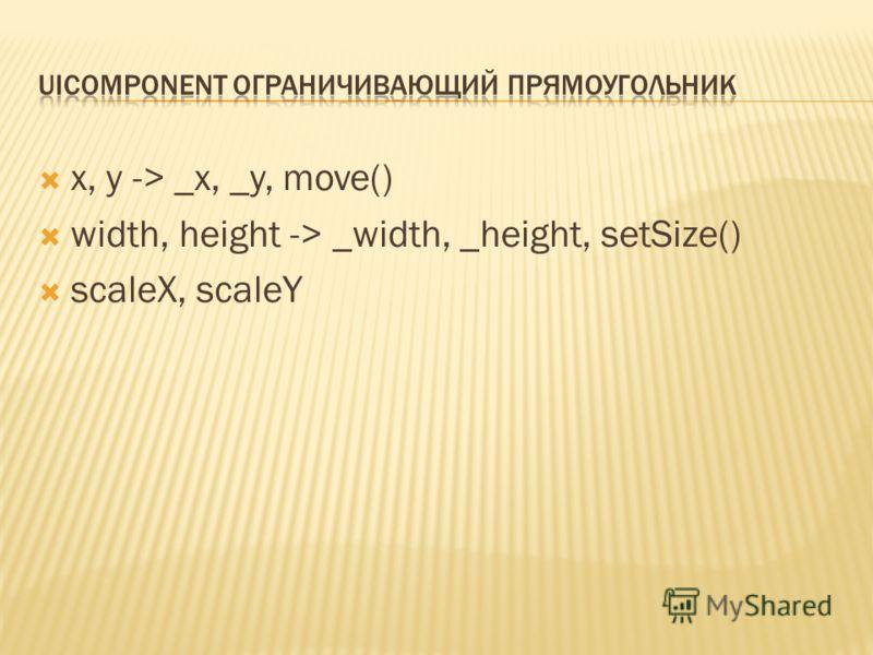 x, y -> _x, _y, move() width, height -> _width, _height, setSize() scaleX, scaleY