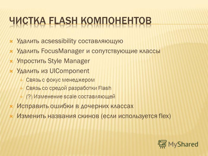 Удалить acsessibility составляющую Удалить FocusManager и сопутствующие классы Упростить Style Manager Удалить из UIComponent Связь с фокус менеджером Связь со средой разработки Flash (?) Изменение scale составляющей Исправить ошибки в дочерних класс