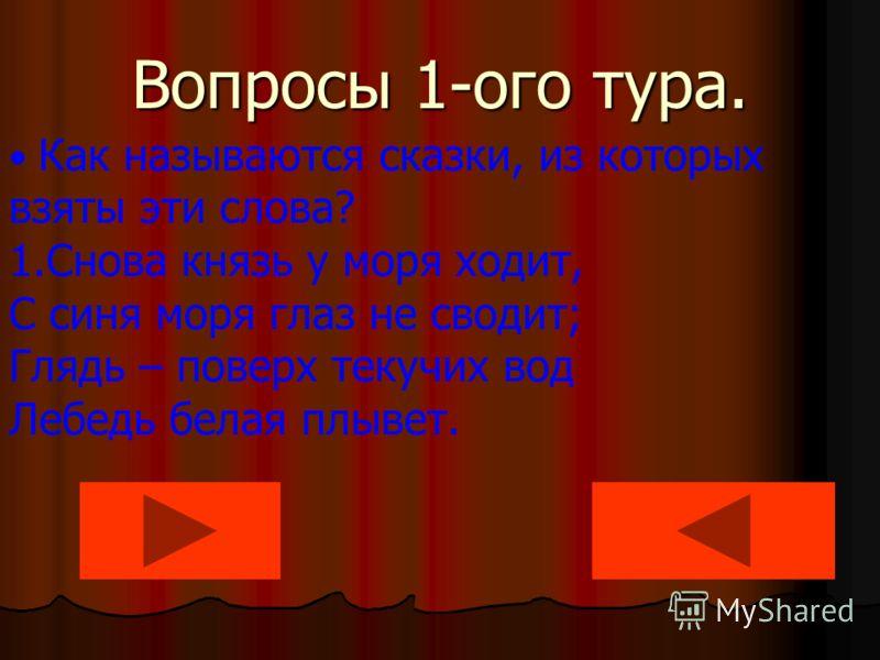 Александр Сергеевич Пушкин Викторина о его сказках