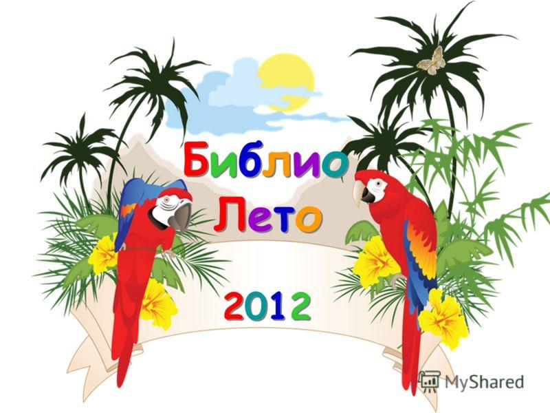 Библио Лето 20122012 20122012