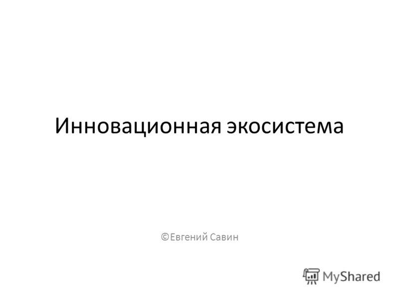 Инновационная экосистема ©Евгений Савин