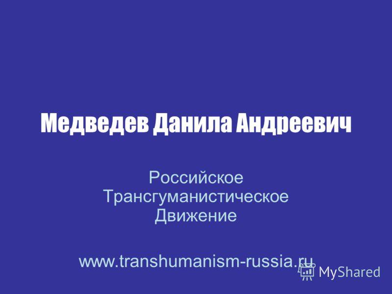 Медведев Данила Андреевич Российское Трансгуманистическое Движение www.transhumanism-russia.ru