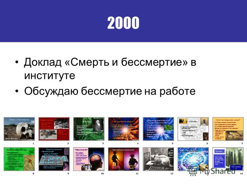 2000 Доклад «Смерть и бессмертие» в институте Обсуждаю бессмертие на работе
