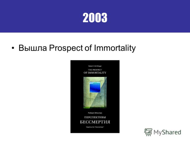 2003 Вышла Prospect of Immortality