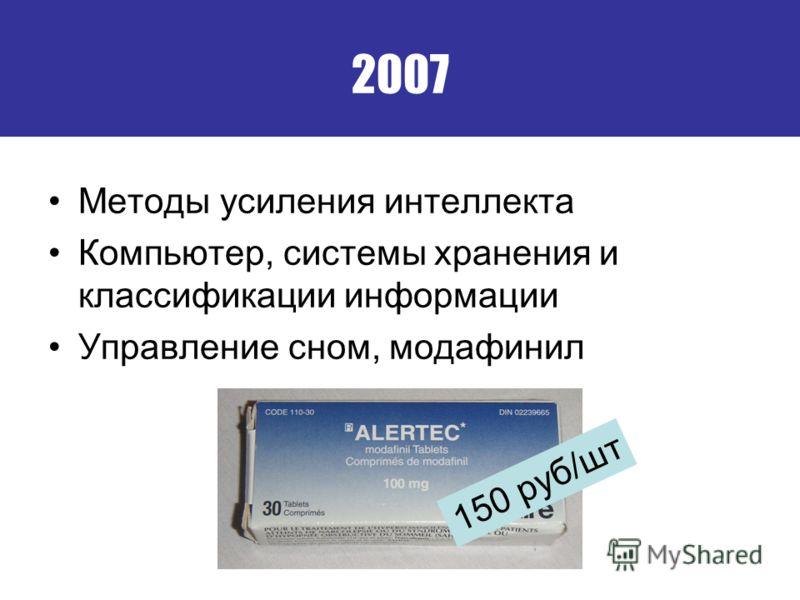 2007 Методы усиления интеллекта Компьютер, системы хранения и классификации информации Управление сном, модафинил 150 руб/шт
