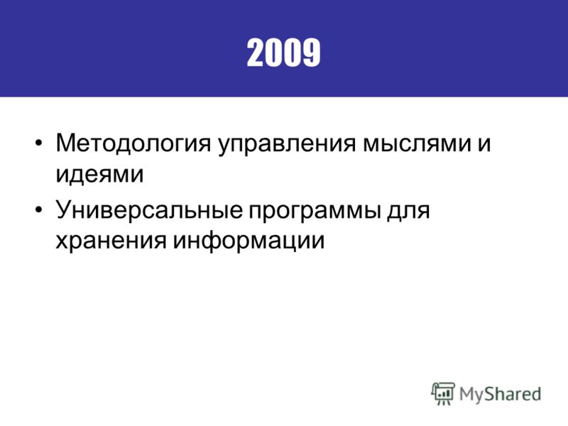 2009 Методология управления мыслями и идеями Универсальные программы для хранения информации
