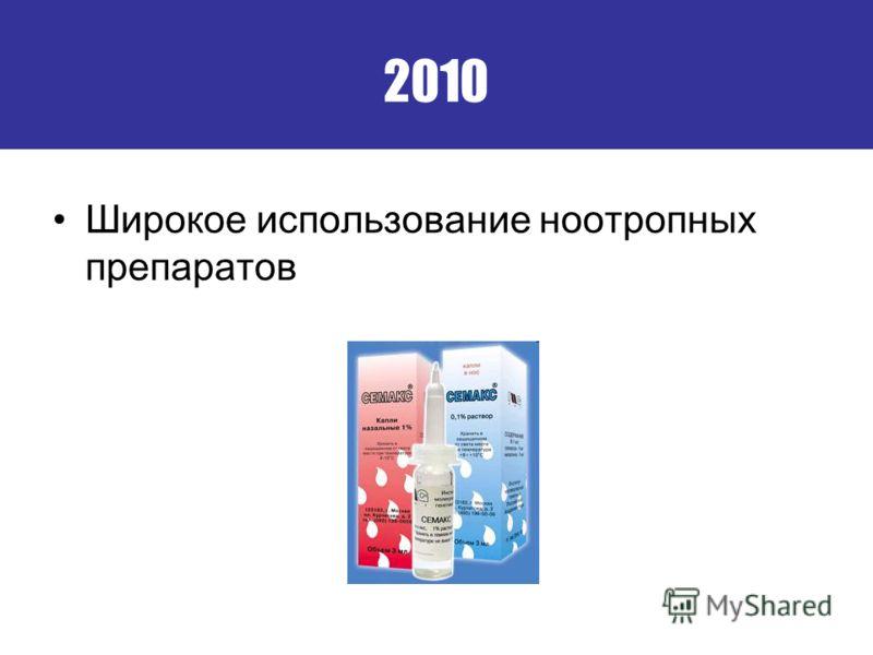 2010 Широкое использование ноотропных препаратов