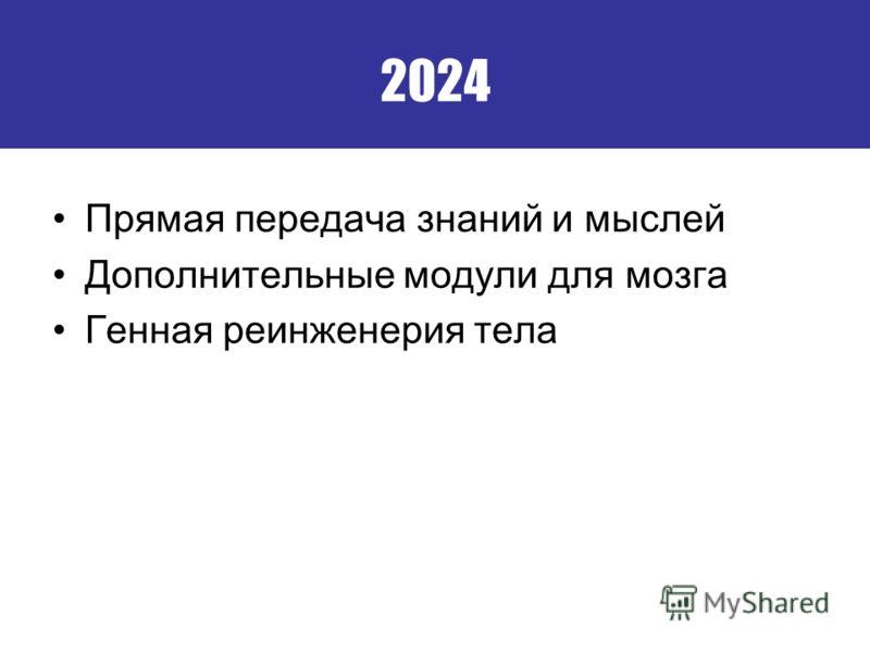 2024 Прямая передача знаний и мыслей Дополнительные модули для мозга Генная инженерия тела