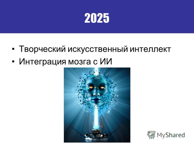2025 Творческий искусственный интеллект Интеграция мозга с ИИ