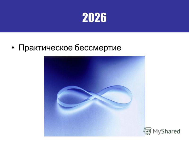 2026 Практическое бессмертие