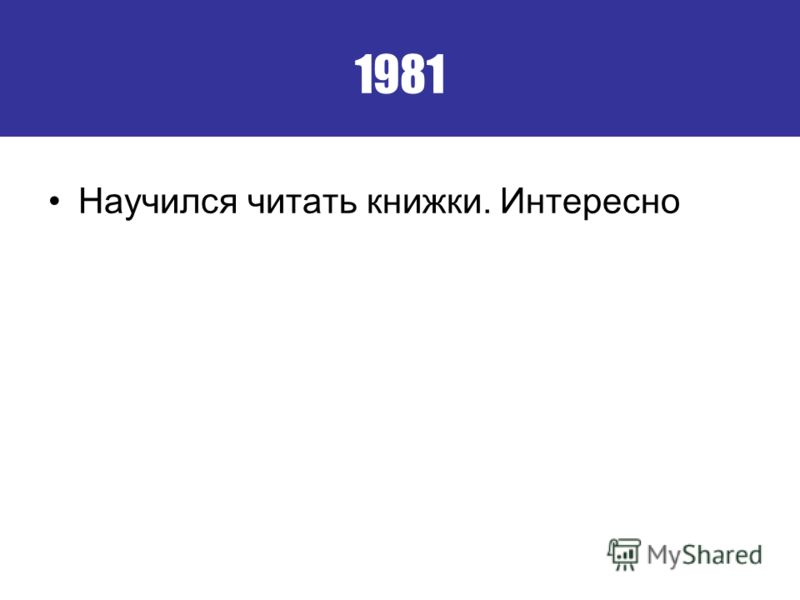 1981 Научился читать книжки. Интересно
