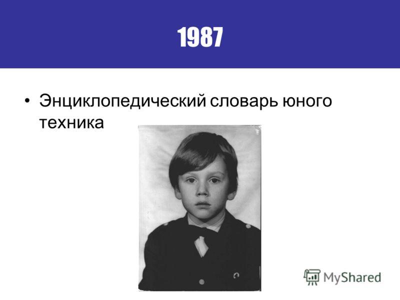 1987 Энциклопедический словарь юного техника