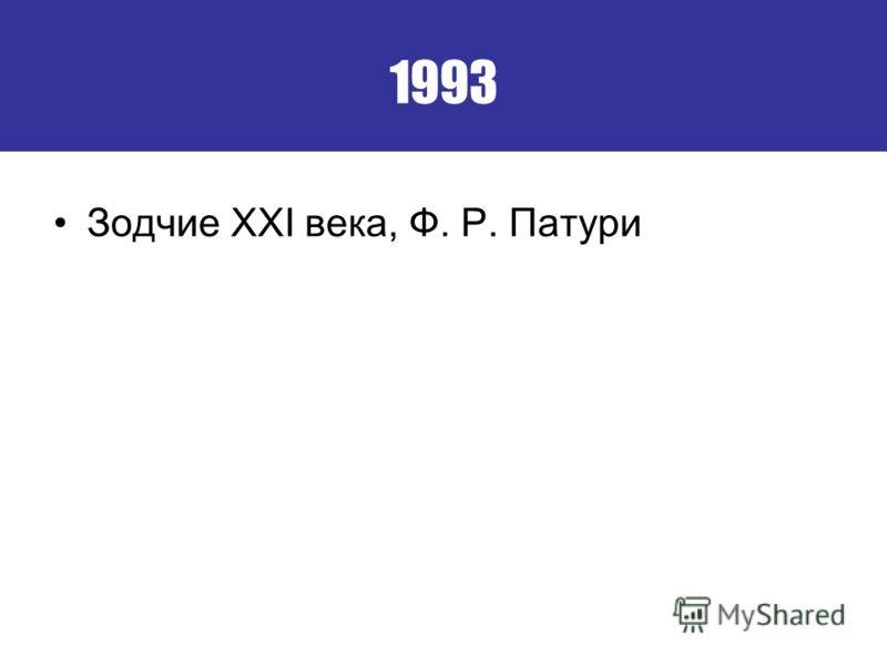 1993 Зодчие XXI века, Ф. Р. Патури