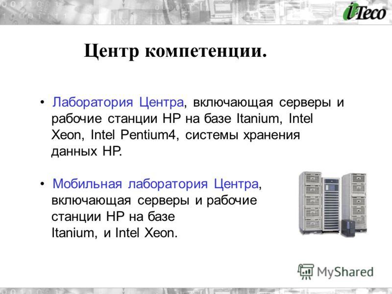 Центр компетенции. Лаборатория Центра, включающая серверы и рабочие станции НР на базе Itanium, Intel Xeon, Intel Pentium4, системы хранения данных НР. Мобильная лаборатория Центра, включающая серверы и рабочие станции НР на базе Itanium, и Intel Xeo