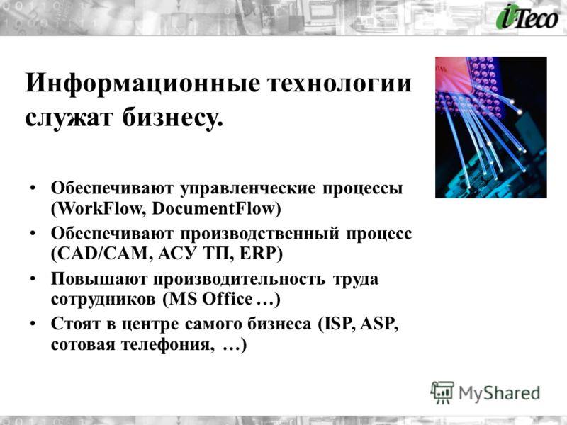 Обеспечивают управленческие процессы (WorkFlow, DocumentFlow) Обеспечивают производственный процесс (CAD/CAM, АСУ ТП, ERP) Повышают производительность труда сотрудников (MS Office …) Стоят в центре самого бизнеса (ISP, ASP, сотовая телефония, …) Инфо