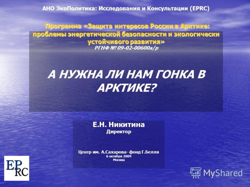 Программа«Защита интересов России в Арктике: проблемы энергетической безопасности и экологически устойчивого развития» АНО ЭкоПолитика: Исследования и Консультации (EPRC) Программа «Защита интересов России в Арктике: проблемы энергетической безопасно