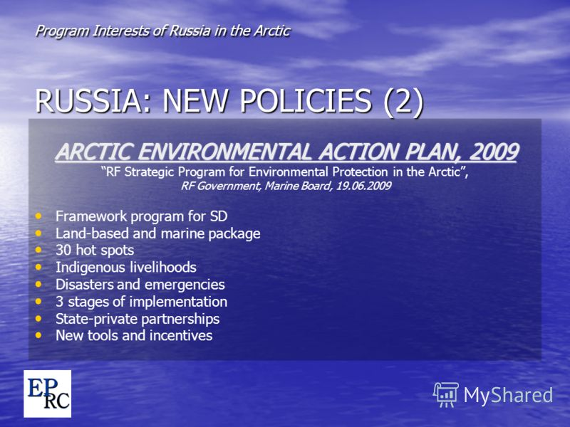 Program Interests of Russia in the Arctic RUSSIA: NEW POLICIES (2) ARCTIC ENVIRONMENTAL ACTION PLAN, 2009 RF Strategic Program for Environmental Protection in the Arctic, RF Government, Marine Board, 19.06.2009 Framework program for SD Land-based and