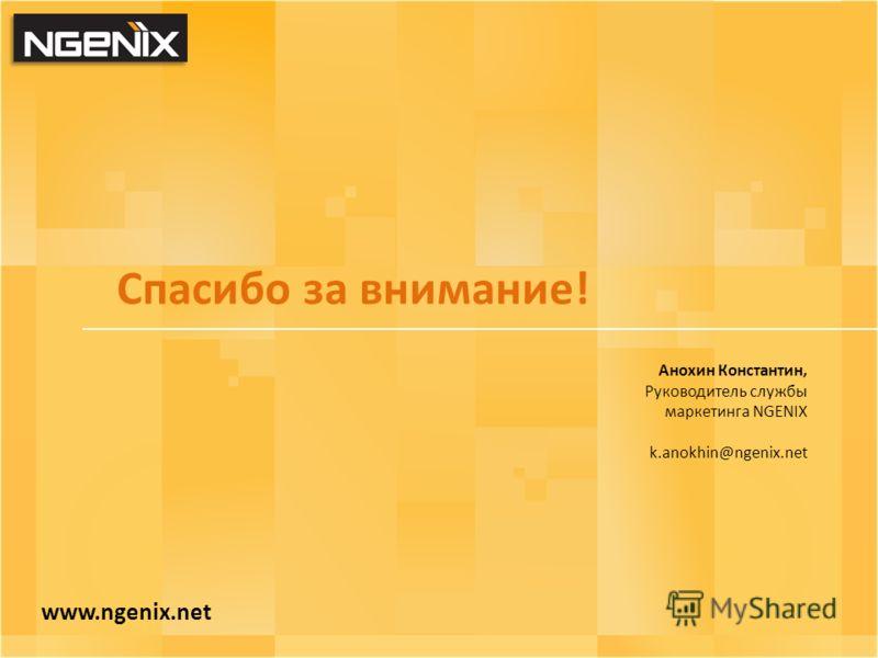Спасибо за внимание! Анохин Константин, Руководитель службы маркетинга NGENIX k.anokhin@ngenix.net www.ngenix.net