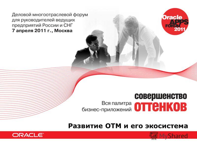 Развитие OTM и его экосистема