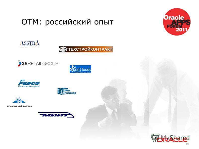 OТМ: российский опыт 10
