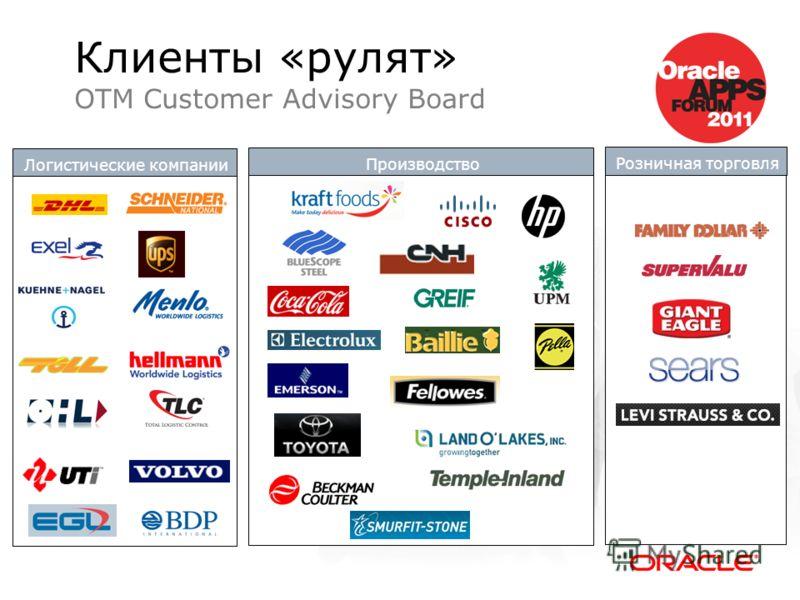 Логистические компании Производство Розничная торговля Клиенты «рулят» OTM Customer Advisory Board