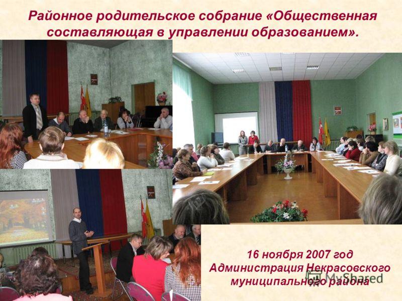 Районное родительское собрание «Общественная составляющая в управлении образованием». 16 ноября 2007 год Администрация Некрасовского муниципального района
