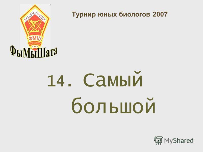 14. Самый большой Турнир юных биологов 2007