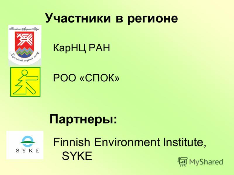 Участники в регионе КарНЦ РАН РОО «СПОК» Finnish Environment Institute, SYKE Партнеры: