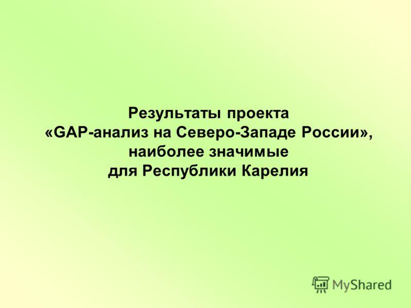 Результаты проекта «GAP-анализ на Северо-Западе России», наиболее значимые для Республики Карелия