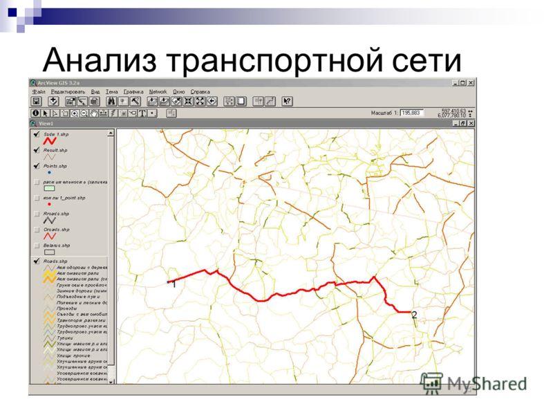Анализ транспортной сети