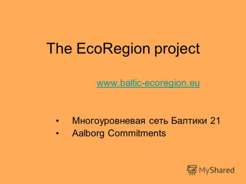 The EcoRegion project www.baltic-ecoregion.eu Многоуровневая сеть Балтики 21 Aalborg Commitments