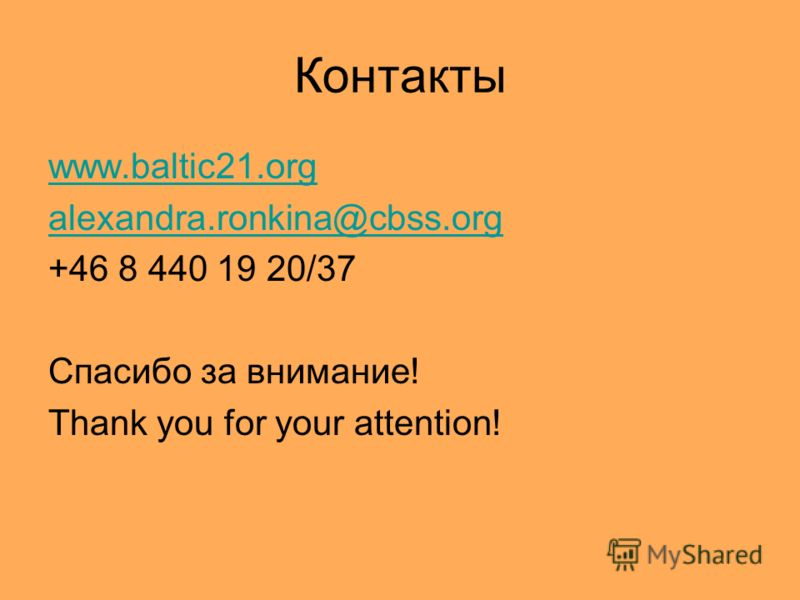Контакты www.baltic21.org alexandra.ronkina@cbss.org +46 8 440 19 20/37 Спасибо за внимание! Thank you for your attention!