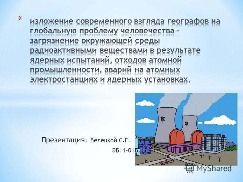 Презентация: Белецкой С.Г. ЭБ11-01Б.