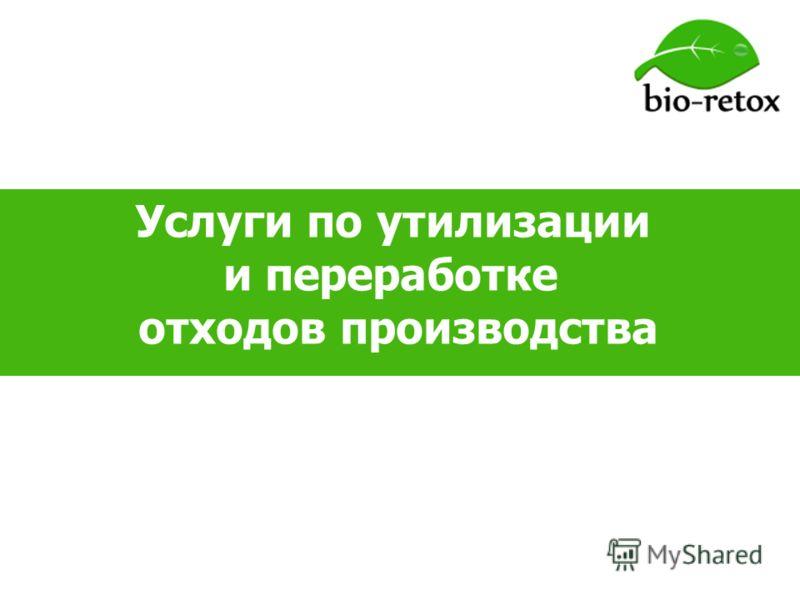 Услуги по утилизации и переработке отходов производства