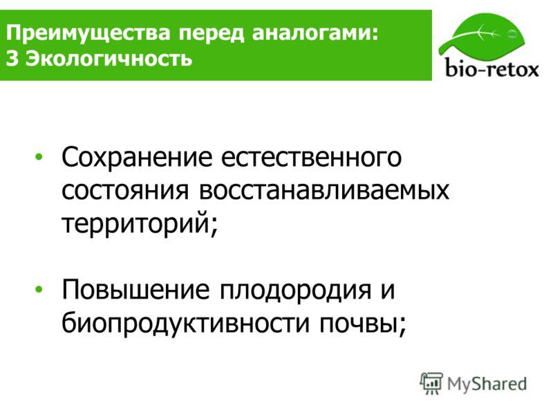 Преимущества перед аналогами: 3 Экологичность Сохранение естественного состояния восстанавливаемых территорий; Повышение плодородия и биопродуктивности почвы;