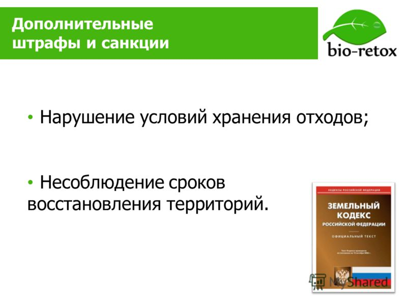 Дополнительные штрафы и санкции Нарушение условий хранения отходов; Несоблюдение сроков восстановления территорий.