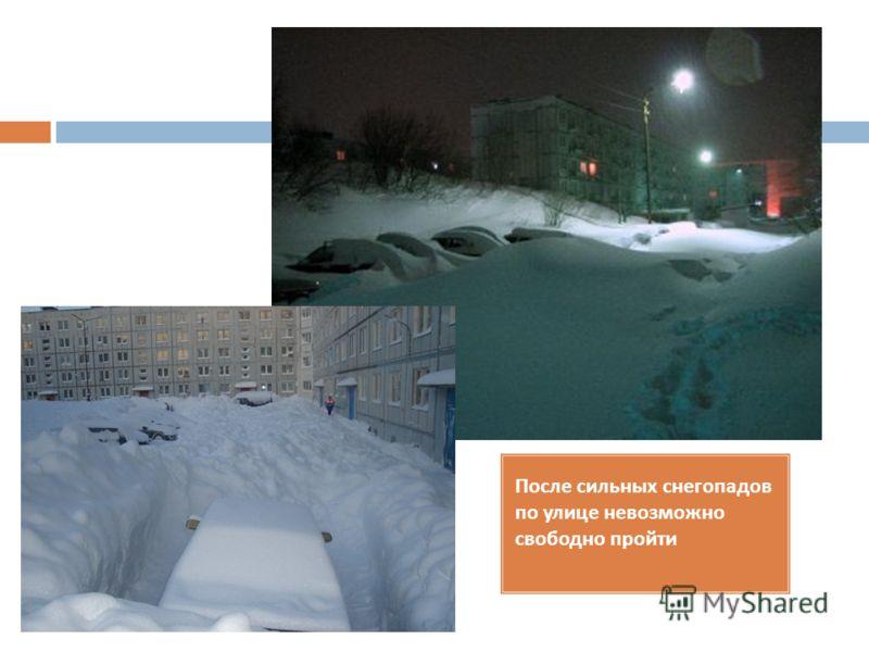 После сильных снегопадов по улице невозможно свободно пройти