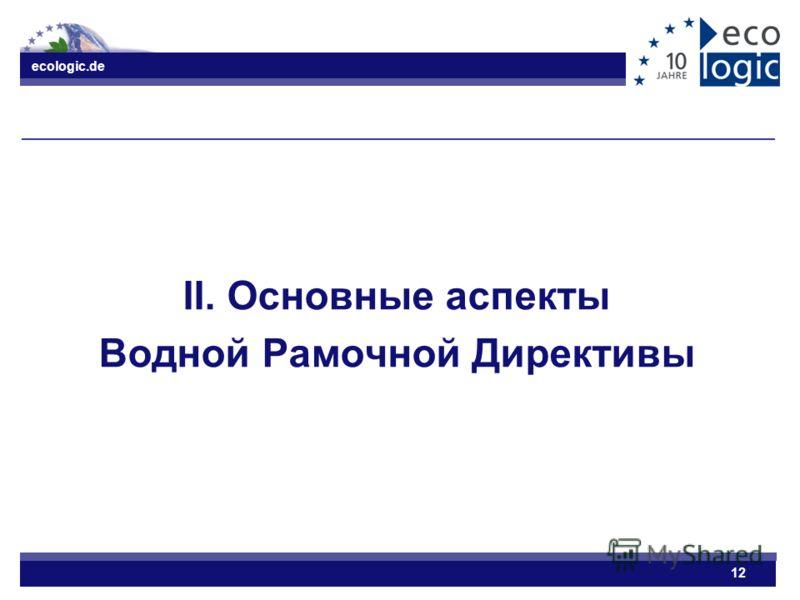 ecologic.de 12 II. Основные аспекты Водной Рамочной Директивы