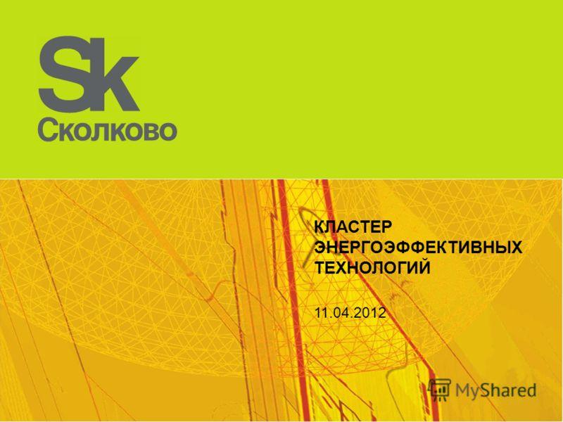1 КЛАСТЕР ЭНЕРГОЭФФЕКТИВНЫХ ТЕХНОЛОГИЙ 11.04.2012