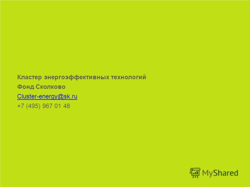 29 Кластер энергоэффективных технологий Фонд Сколково Cluster-energy@sk.ru +7 (495) 967 01 48