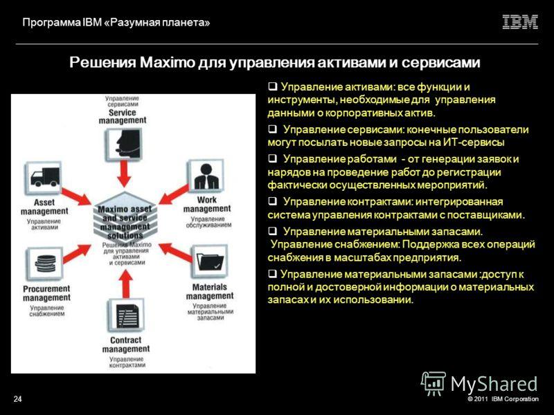 © 2011 IBM Corporation Программа IBM «Разумная планета» Библиотека компонентов ILOG 23