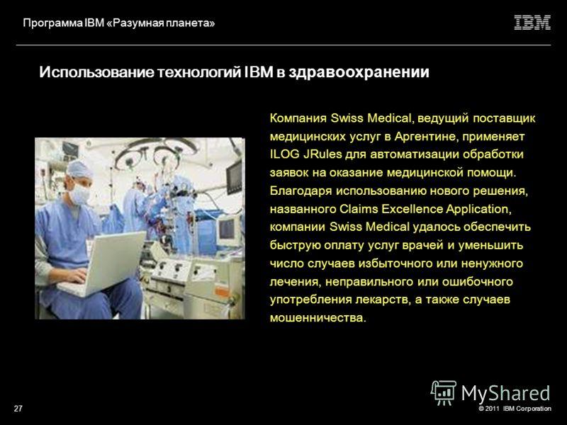 © 2011 IBM Corporation Программа IBM «Разумная планета» 26 Использование технологий IBM в Российской энергетике «РусГидро» было необходимо повысить конкурентоспособность девяти ГЭС на Волге и Каме, расположенных в трех разных часовых поясах и с общим