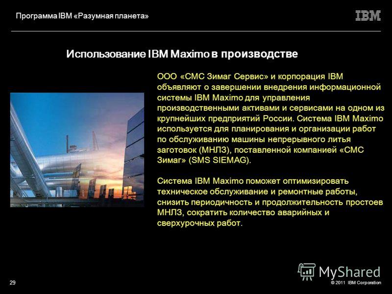 © 2011 IBM Corporation Программа IBM «Разумная планета» 28 Использование технологий IBM в банковской сфере Использование Cognos в Raiffeisen International: 200 финансовых продуктов стандартного продуктового каталога объединены в группы продуктов. Это