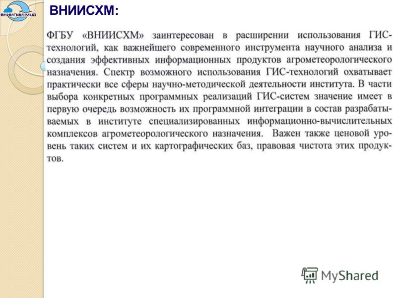 ВНИИСХМ: