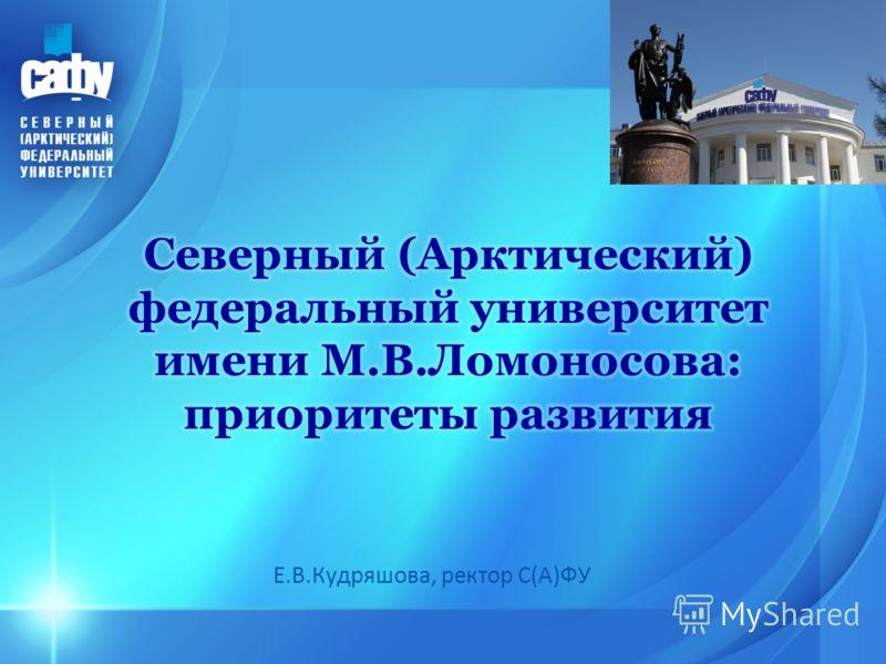 Е.В.Кудряшова, ректор С(А)ФУ