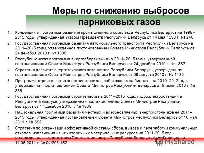 Меры по снижению выбросов парниковых газов 1.Концепция и программа развития промышленного комплекса Республики Беларусь на 1998– 2015 годы, утвержденная Указом Президента Республики Беларусь от 14 мая 1998 г. 246; 2.Государственная программа развития