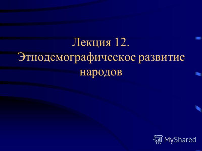 Лекция 12. Этнодемографическое развитие народов