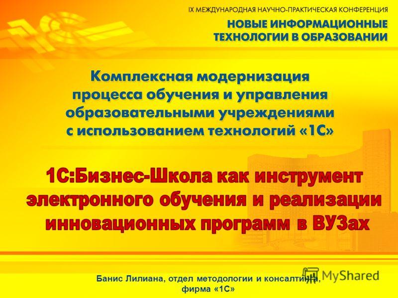 Банис Лилиана, отдел методологии и консалтинга, фирма «1С»