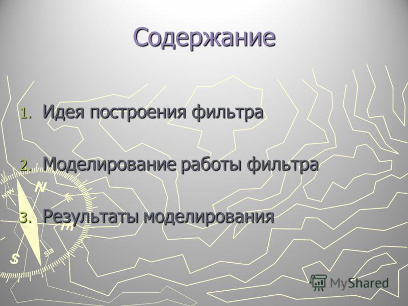 Содержание 1. Идея построения фильтра 2. Моделирование работы фильтра 3. Результаты моделирования